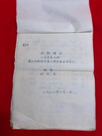 手稿4,【胡跃先】剧本《杜鹃啼血》手稿,共二稿