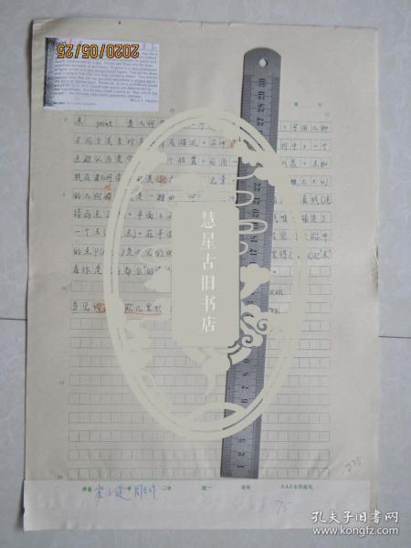 北大物理系教授唐子健手稿:点[中国大百科全书数学辞条]中国工程院院士周志成审稿