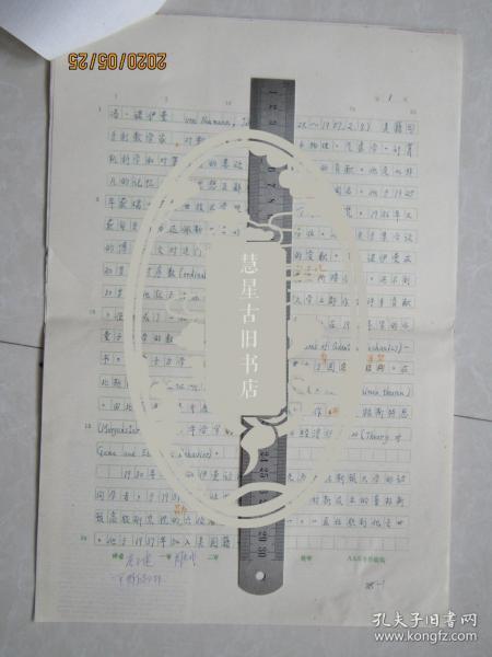 北大物理系教授唐子健手稿:冯.诺伊曼[中国大百科全书数学辞条]中国工程院院士周志成.北大物理系教授顾仁林审稿