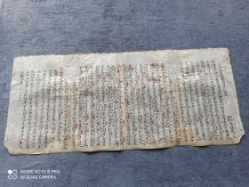 清代    蔡锦泉    广东顺德人                古籍文章一篇           《其养而也惠其使在也义》