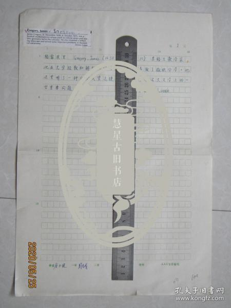 北大物理系教授唐子健手稿:格雷果里[中国大百科全书数学辞条]中国工程院院士周志成审稿