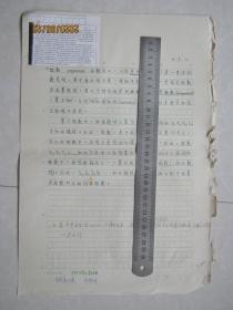 北大物理系教授唐子健手稿:极数[中国大百科全书数学辞条]中国工程院院士周志成审稿