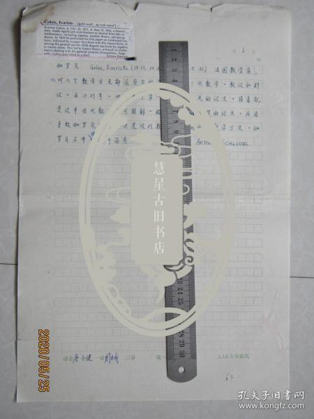 北大物理系教授唐子健手稿:伽罗瓦[中国大百科全书数学辞条]中国工程院院士周志成审稿