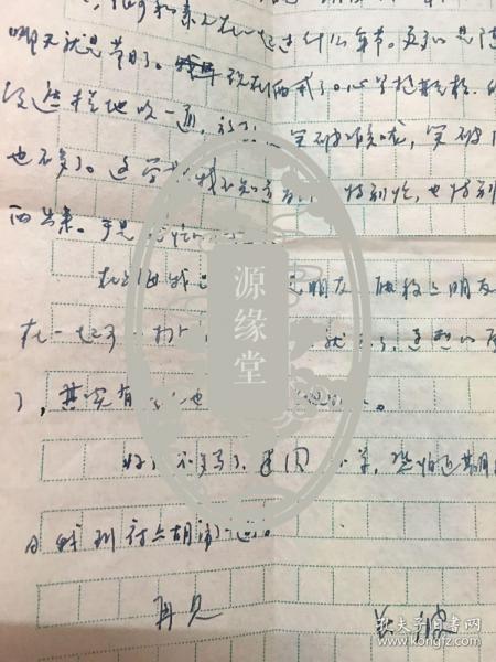 10          :杭州市群众艺术馆馆长。 王长波   信札   二通二页