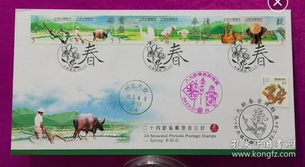 [珍藏世界]特410二十四节气之春邮票首日实寄封