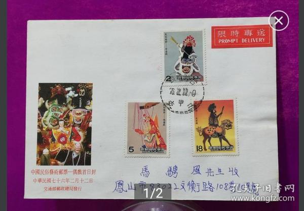 [珍藏世界]专243偶戏邮票首日实寄封