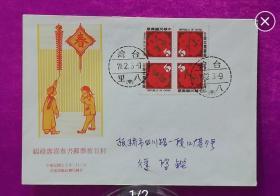 [珍藏世界]专168福禄寿喜春书邮票首日实寄封