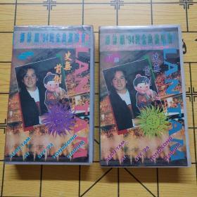 录像带:谭咏麟94纯金曲演唱会 上下.2盘合售
