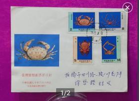 [珍藏世界]专173蟹类邮票首日实寄封