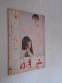 明星    创刊号   1985年