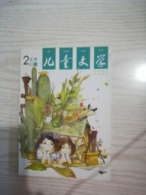 儿童文学 美绘 2014年2月号
