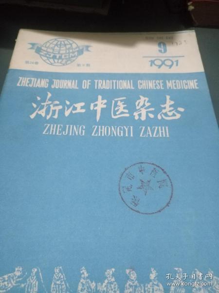 浙江中医杂志1991.9......12-15本收快递费6元
