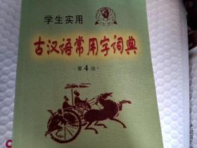 古汉语常用字词典第4版