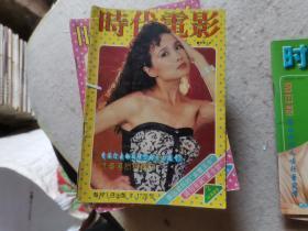 时代电影 1994年第2期
