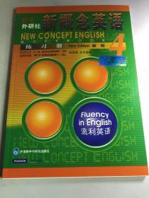 新概念英语练习册4(此价格20册起卖)