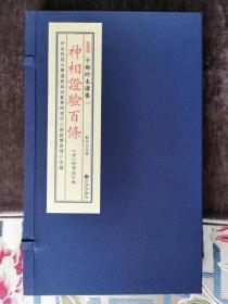 子部珍本备要215全本神相全编命理面相相术手工宣纸线装古籍哲学