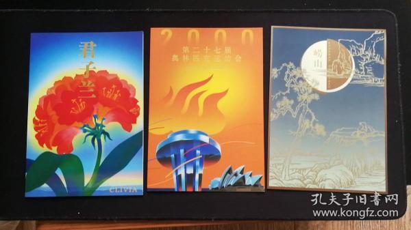 出售总公司发行的第二十七届奥运会邮折PZ-69 君子兰邮折PZ-70  崂山邮折Z-67 共三套一起出65元