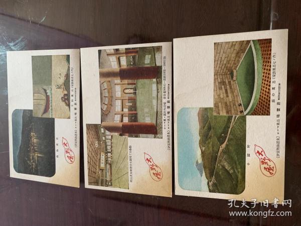 4239:日本明信片《大野屋 伊豆热海温泉 瑞云庄》3张
