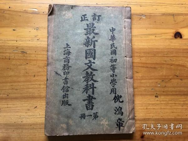 民国元年初版 订正最新国文教科书 第一册  线装 内页插图多