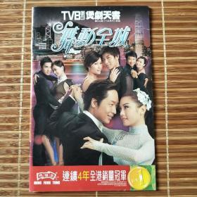 TVB周刊《舞动全城》剧情小写真,一页有裁剪,介意者慎拍