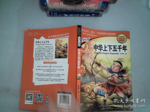 中国孩子最经典的必读书 中华上下五千年