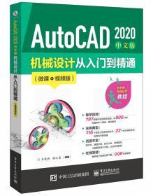 AutoCAD2020中文版机械设计从入门到精通(微课视频版)