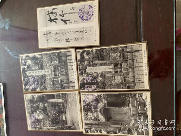 4240:民国日本明信片《仙台名所  政冈之墓   龟千代君の书》5张,旁边烫金