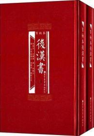 百衲本后汉书(16开精装 全二册)