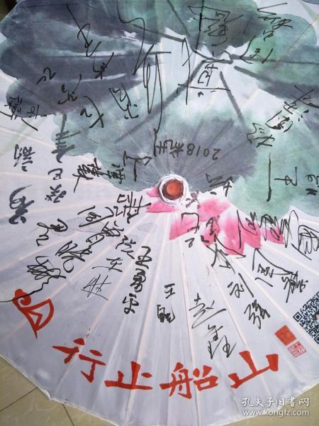 行止船山丝绸伞(2018年4月杭州船山论坛纪念)