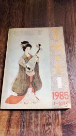 金陵百花1985 1