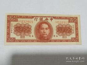 壹万圆(台湾)中央银行