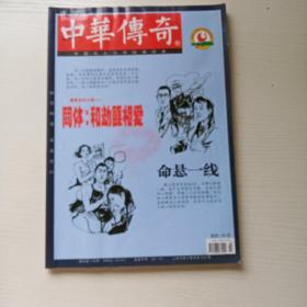 中华传奇2015.9上旬