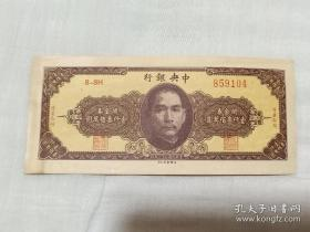 关金券壹仟叁佰万圆(中央银行)