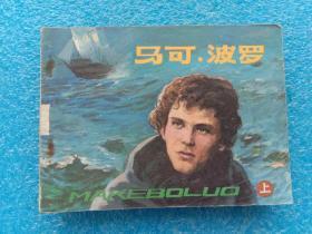 连环画 马可·波罗 上集 中国文联出版公司1984年1版1印(十七岁的威尼斯人马可·波罗为了探索世界在各国人民之间架设友谊的桥梁,他告别了家乡和初恋的情人跟随父亲踏上了走向中国的旅程)