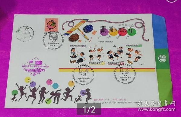 [珍藏世界]专319童玩小全张纪念实寄封