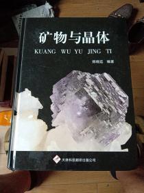 矿物与晶体