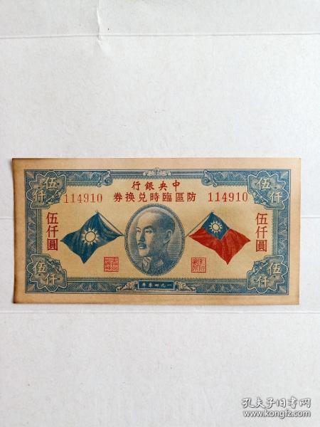 中央银行防区临时兑换券(伍仟圆)