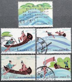 T59 寓言刻舟求剑 信销上品5全顺戳(T59信销)T59邮票