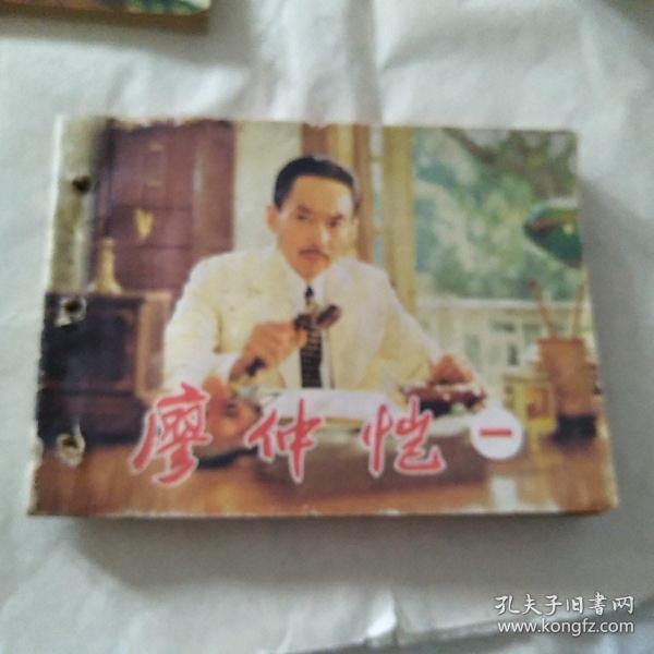 电影连环画:廖仲恺(一)打孔书。
