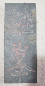 清代石刻残片