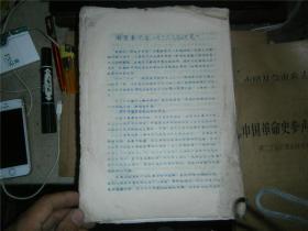 周恩来同志:关于六大的研究(油印)