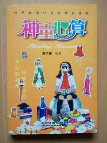 神童心算(图配文)原价26.8元