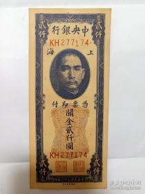 关金贰仟圆(上海)中央银行(蓝)