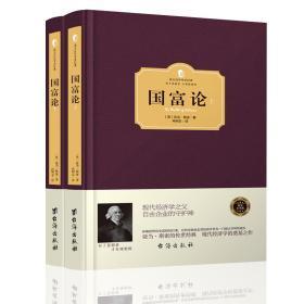 正版 西方百年学术经典精装系列:国富论(全2册)亚当.斯密 著 推动世界历史进程的十大著作之一 经济学理论