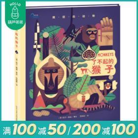 疯狂的动物 了不起的猴子 少儿科普百科知识大全书籍