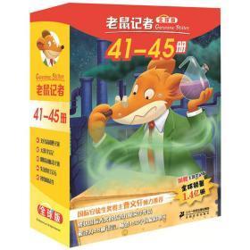 正版 《老鼠记者全球版》41-45全套5册6-7-8-9-12岁小学生一二三四年级课外阅读图书籍儿童文学童话故事书睡前故事读物