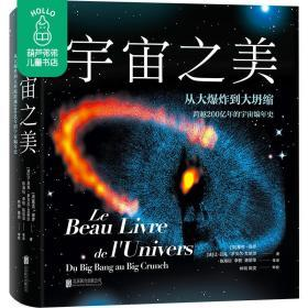 正版新书 宇宙之美 200个里程碑讲述宇宙从诞生到终结的宏大史诗