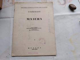 大开本外文乐谱:封面钢笔写了——马杰巴钢琴柴柯夫斯基。可能是柴可夫斯基作的舞剧曲谱。1949年版。盖重庆市中苏友好协会图书资料室章。
