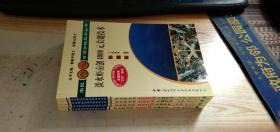 淡水虾亩创4000元关键技术(彩插版)
