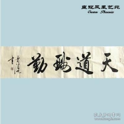 书画艺术研究会理事 贾清池书法《天道酬勤》四尺对裁 真迹